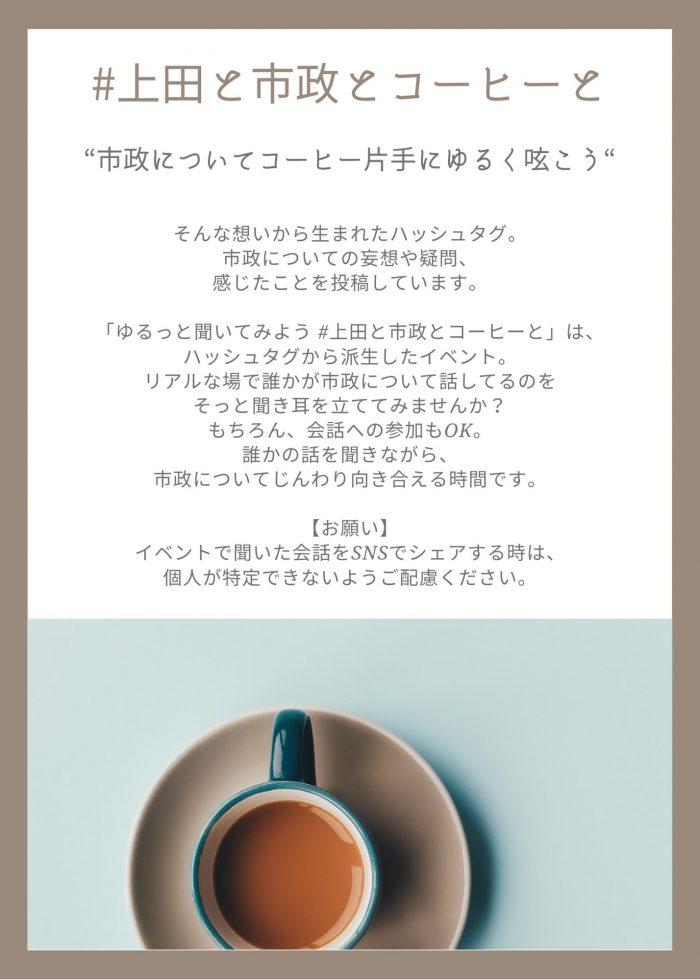 上田 市 雑談